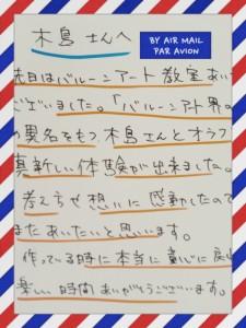 お礼のハガキ2015-05-11-